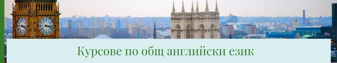 Курсове по английски език за възрастни