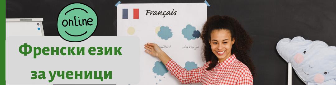 Онлайн франски за деца