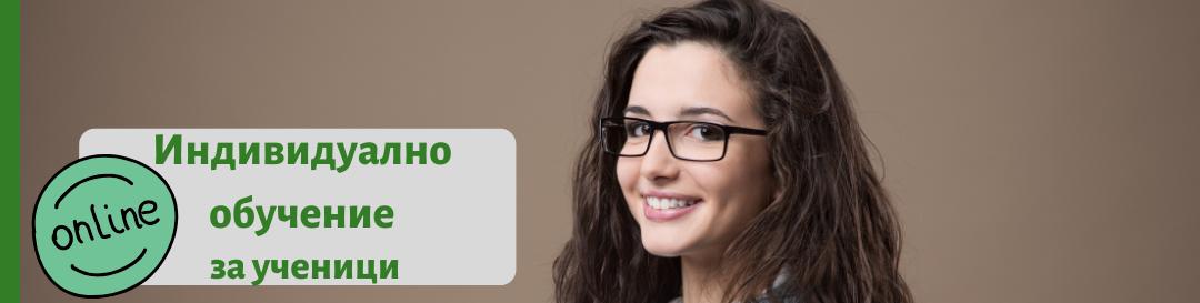 Онлайн индивидуални курсове за ученици