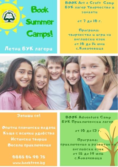 Летен лагер в Ковачевица