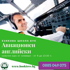 Курс по авиационен английски език