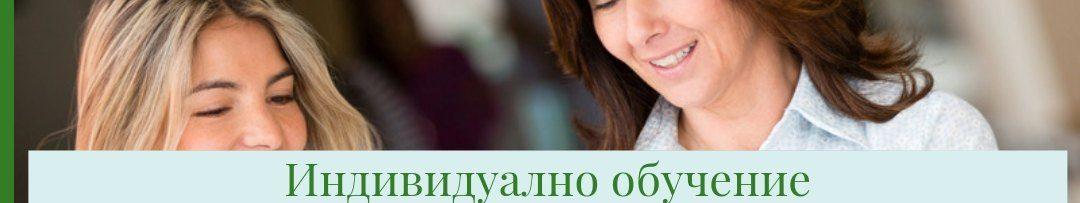 Индивидуално обучение по английски езикза възрастни