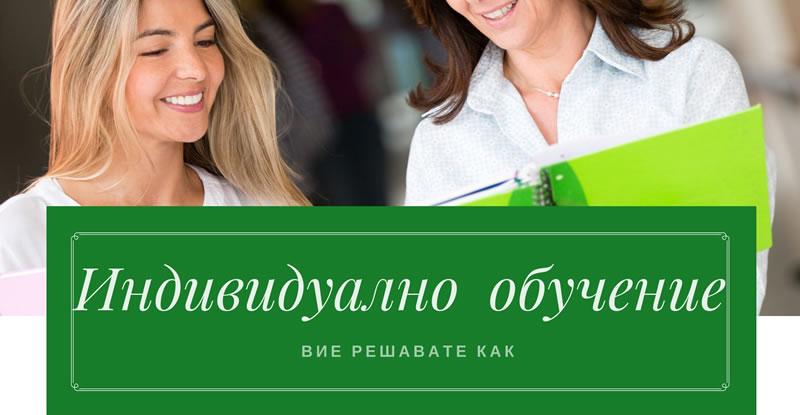 Индивидуално езиково обучение за възрастни