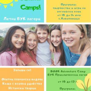 Летен лагер :)