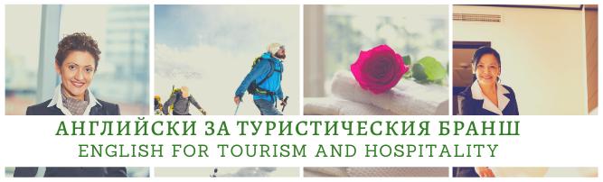 Английски за работа в туризма