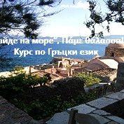 """Гръцки език """"Хайде на море"""""""