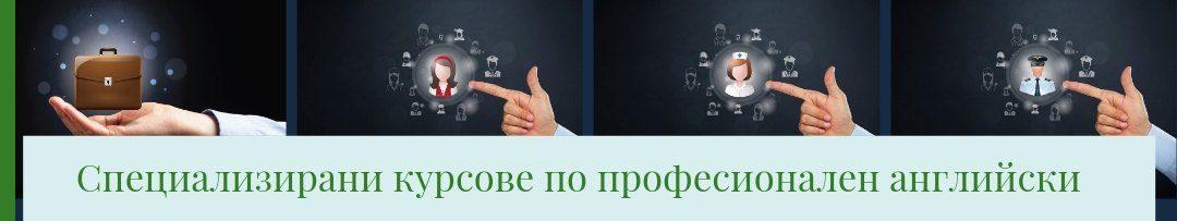 Специализирани професионални курсове по английски език