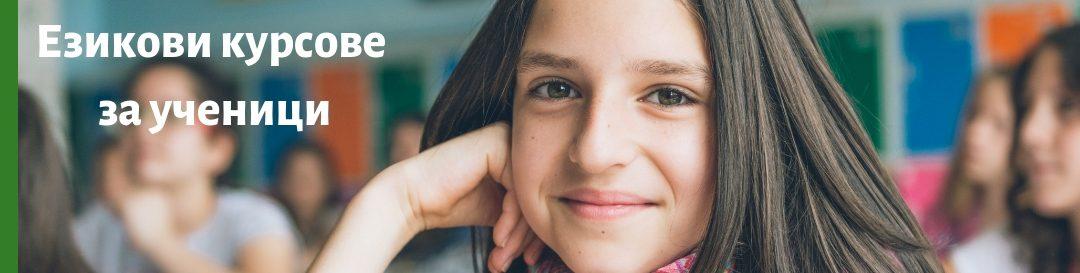 Езикови курсове за деца и ученици