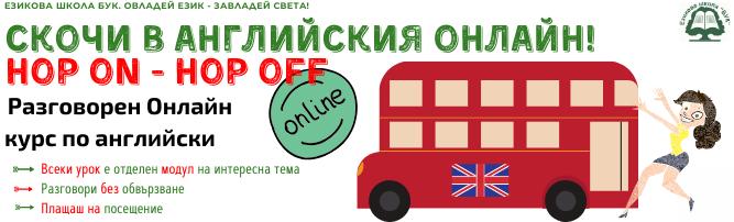 Онлайн разговорен английски език