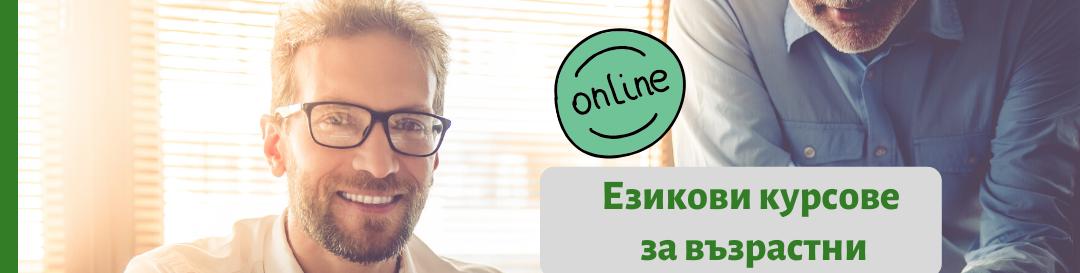 Онлайн курсове за възрастни